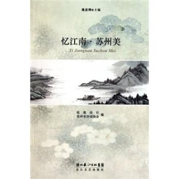 忆江南·苏州美 电子书