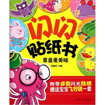 闪闪贴纸书:章鱼爱美味 [3-6岁] 在线阅读
