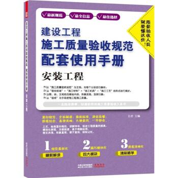 建设工程施工质量验收规范配套使用手册:安装工程 电子版下载