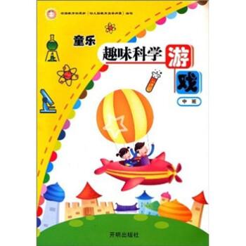 童乐趣味科学游戏 [3-6岁] 电子版