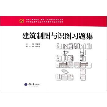 建筑制图与识图习题集 电子版