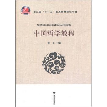 中国哲学教程 电?#24433;?#19979;载