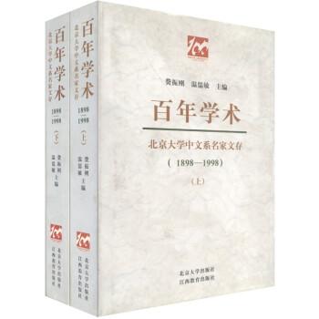 百年学术:北京大学中文系名家文存 在线下载