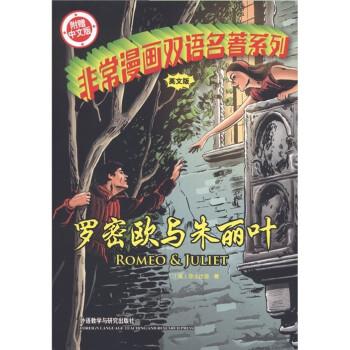 非常漫画双语名著系列:罗密欧与朱丽叶  [Romeo &Juliet] 在线阅读