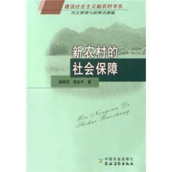 建设社会主义新农村书系:新农村的社会保障 在线阅读