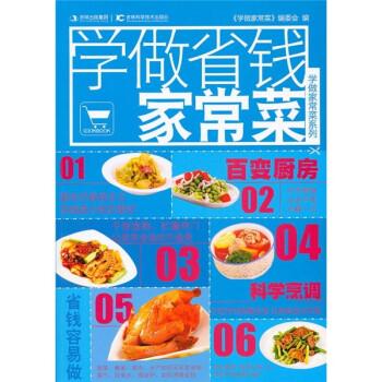 学做家常菜系列:学做省钱家常菜 电子版