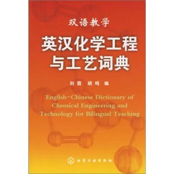 双语教学:英汉化学工程与工艺词典 在线