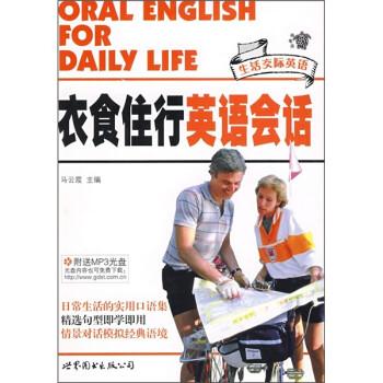生活交际英语:衣食住行英语会话 电子书