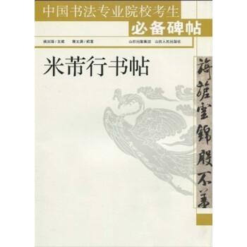 中国书法专业院校考生必备碑帖:米芾行书帖 PDF版下载