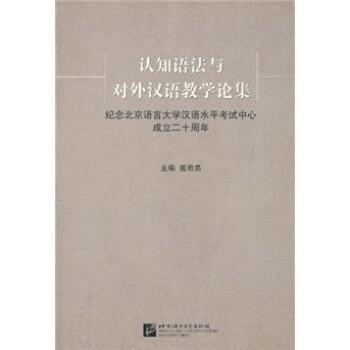 认知语法与对外汉语教学论集:纪念北京语言大学汉语水平考试中心成立二十周年 电子书下载