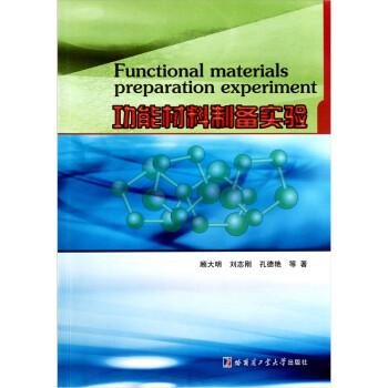 功能材料制备实验 电子书下载