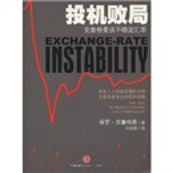投机败局:克鲁格曼谈不稳定汇率  [Exchange-RateInstability] 电子版下载