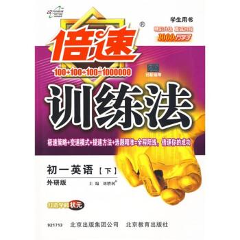 倍速训练法:初1英语 电子书