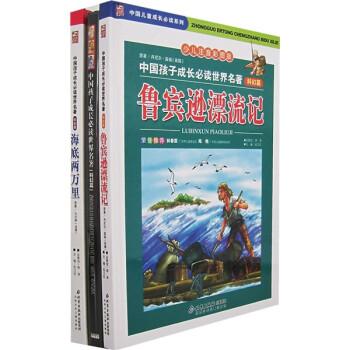 中国儿童成长必读系列:中国孩子成长必读世界名著 [11-14岁] 电子版下载