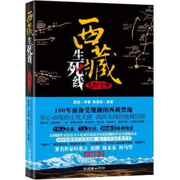 西藏生死线 电子书