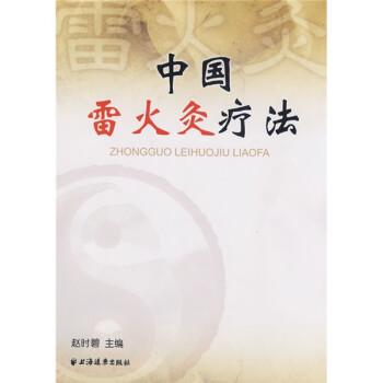 中国雷火灸疗法 PDF版