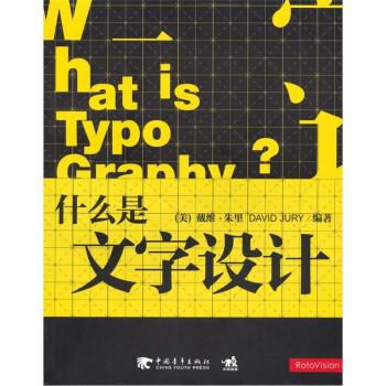 什么是文字设计 在线阅读