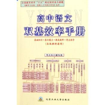 高中语文双基效率手册 电子书下载