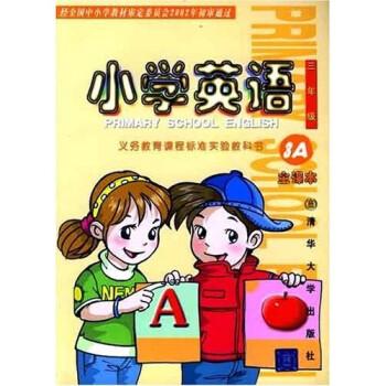 义务教育课程标准实验教科书:小学英语3A 电子版下载