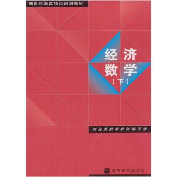 新世纪教改项目规划教材:经济数学 电子书