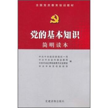 全国党员教育培?#21040;?#26448;:党的基本知识简明读本 下载