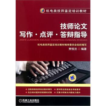 机电类技师鉴定培训教材:技师论文写作·点评·答辩指导 PDF版