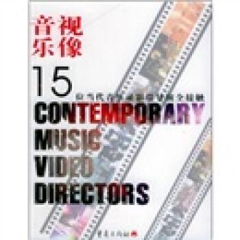 音乐·视像:15位当代音乐录影带导演全接触 在线