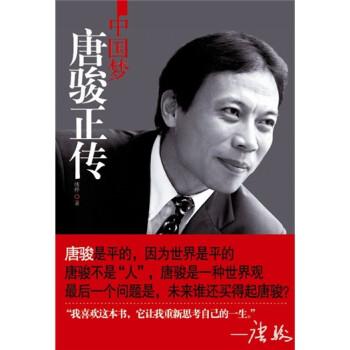 中国梦:唐骏正传 电子版