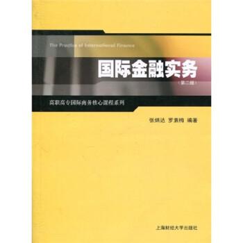 高职高专国际商务核心课程系列:国际金融实务 电子书