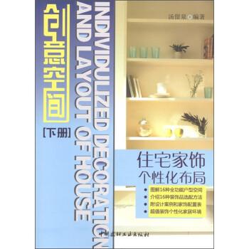 创意空间:住宅家饰个性化布局 PDF电子版