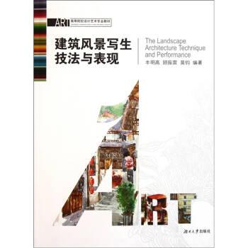 建筑风景写生技法与表现 在线阅读