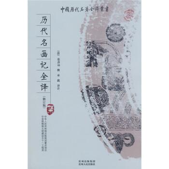 历代名画记全译 在线阅读