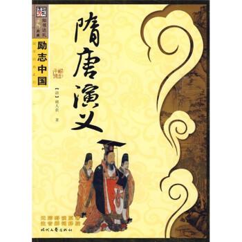 励志中国·国学经典系列:隋唐演义 电子书