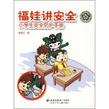 福娃讲安全:小学生安全防护手册 [7-14岁] 下载