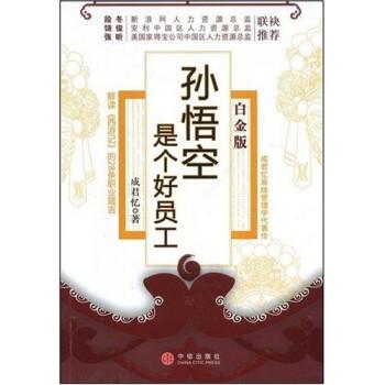 孙悟空是个好员工 PDF版