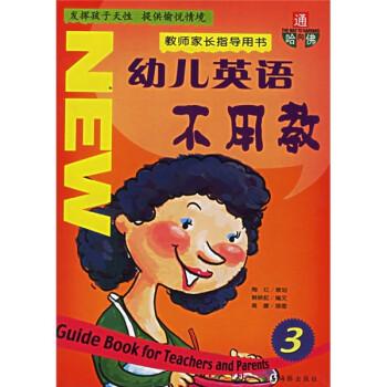 幼儿英语不用家教3 [3-6岁] 电子版下载