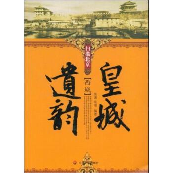 扫描北京·皇城遗韵:西城 在线下载
