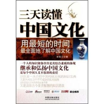 三天读懂中国文化 电子版