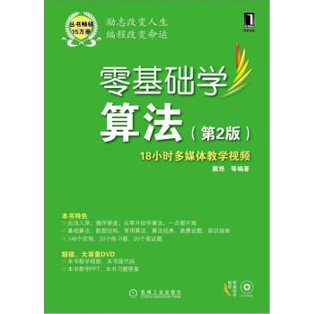 零基础学算法 第2版 - 戴艳.epub