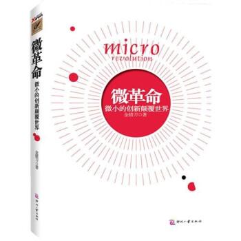 微革命:微小的创新颠覆世界 在线下载