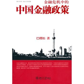 金融危机中的中国金融政策 电子书下载