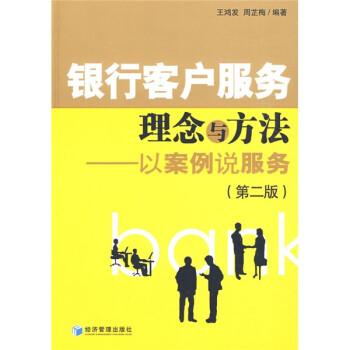 银行客户服务理念与方法:发案例说服务 试读