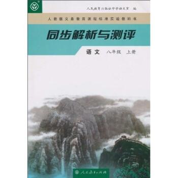 同步解析与测评:语文8 电子书