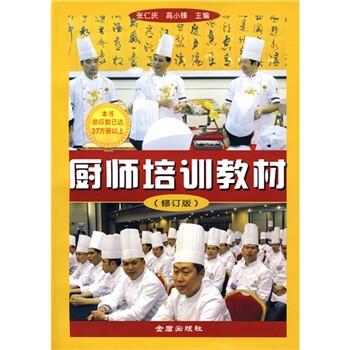 厨师培训教材 下载