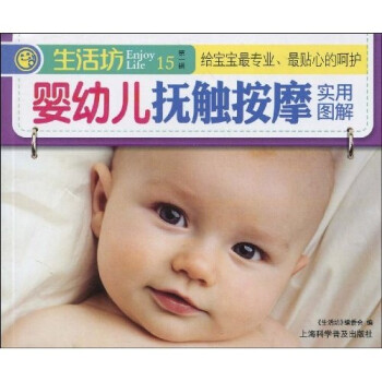 婴幼儿抚触按摩实用图解 电子书