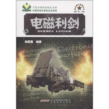 新兵器大观园丛书:电磁利剑 试读