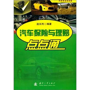 汽车保险与理赔点点通 电子书下载