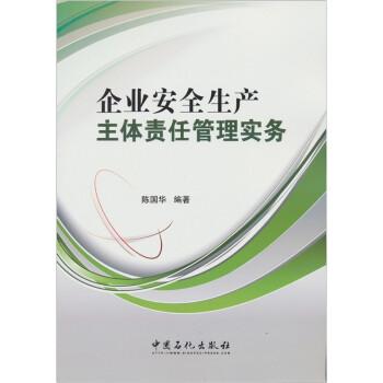 企业安全生产主体责任管理实务 PDF版下载