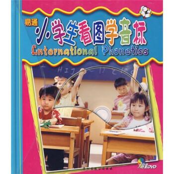 小学生看图学音标dvd+书