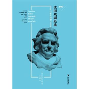 法国戏剧经典 在线阅读